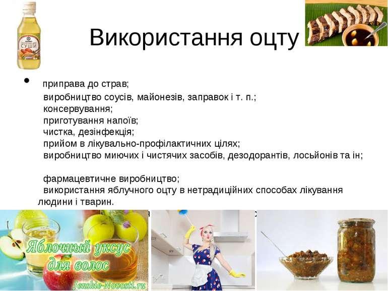 Використання оцту приправа до страв;  виробництво соусів, майонезів, заправо...