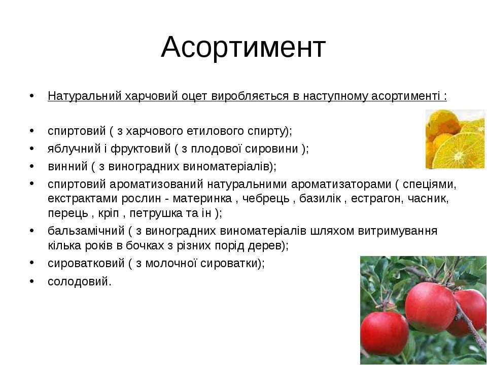 Асортимент Натуральний харчовий оцет виробляється в наступному асортименті : ...
