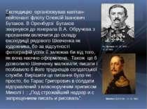 Експедицію організовував капітан-лейтенант флоту Олексій Іванович Бутаков. В ...