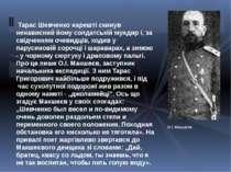 Тарас Шевченко нарешті скинув ненависний йому солдатській мундир і, за свідч...