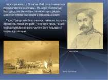 Через три місяці, з 30 липня 1848 року починається морська частина експеди...