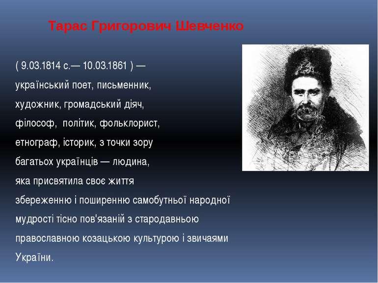 Тарас Григорович Шевченко (9.03.1814с.—10.03.1861)— українськийпоет, п...