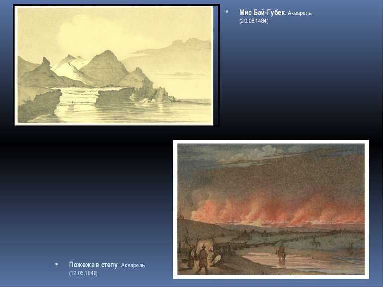 Мис Бай-Губек. Акварель (20.08.1484) Пожежа в степу. Акварель (12.05.1848)