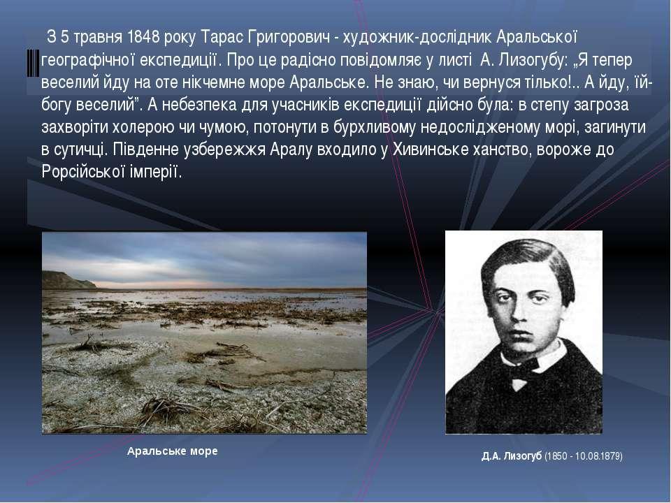 З 5 травня 1848 року Тарас Григорович - художник-дослідник Аральської геогра...
