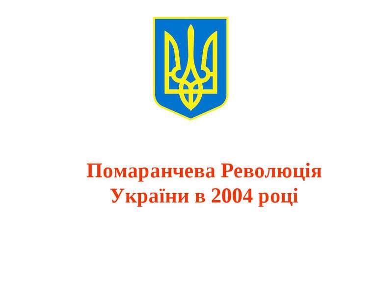 Помаранчева Революція України в 2004 році