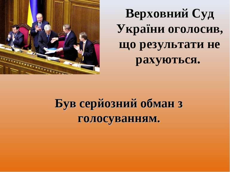 Верховний Суд України оголосив, що результати не рахуються. Був серйозний обм...