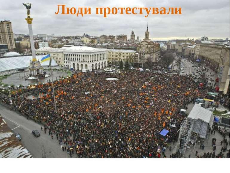 Люди протестували