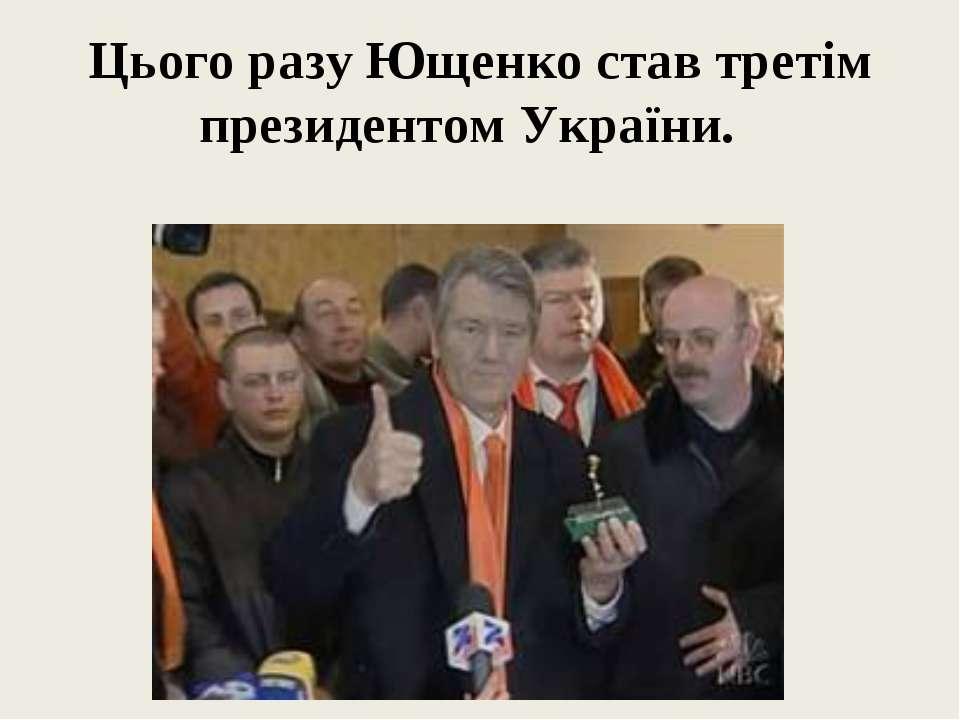 Цього разу Ющенко став третім президентом України.