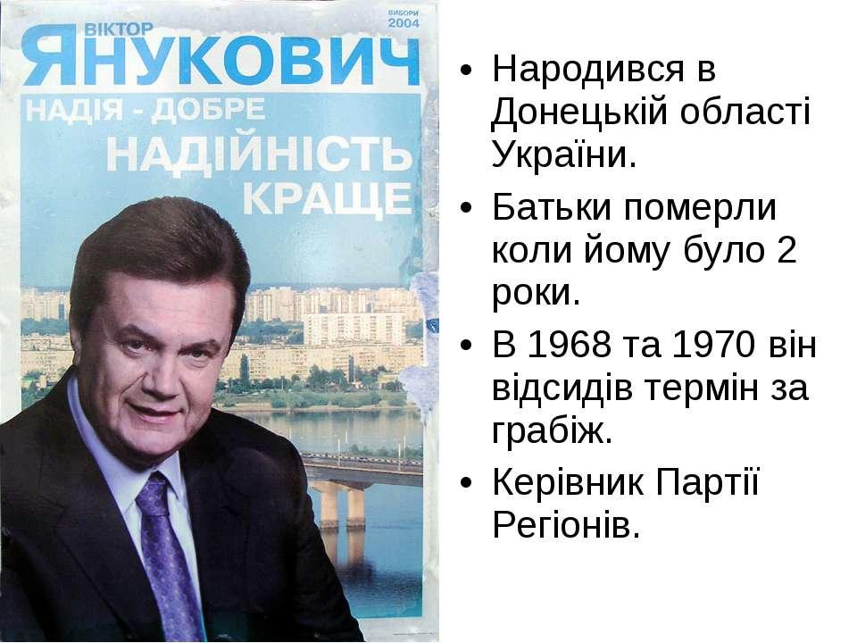 Народився в Донецькій області України. Батьки померли коли йому було 2 роки. ...
