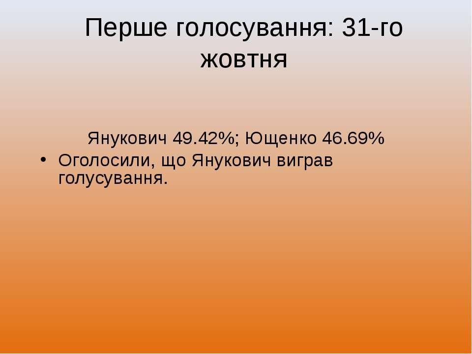 Перше голосування: 31-го жовтня Янукович 49.42%; Ющенко 46.69% Оголосили, що ...