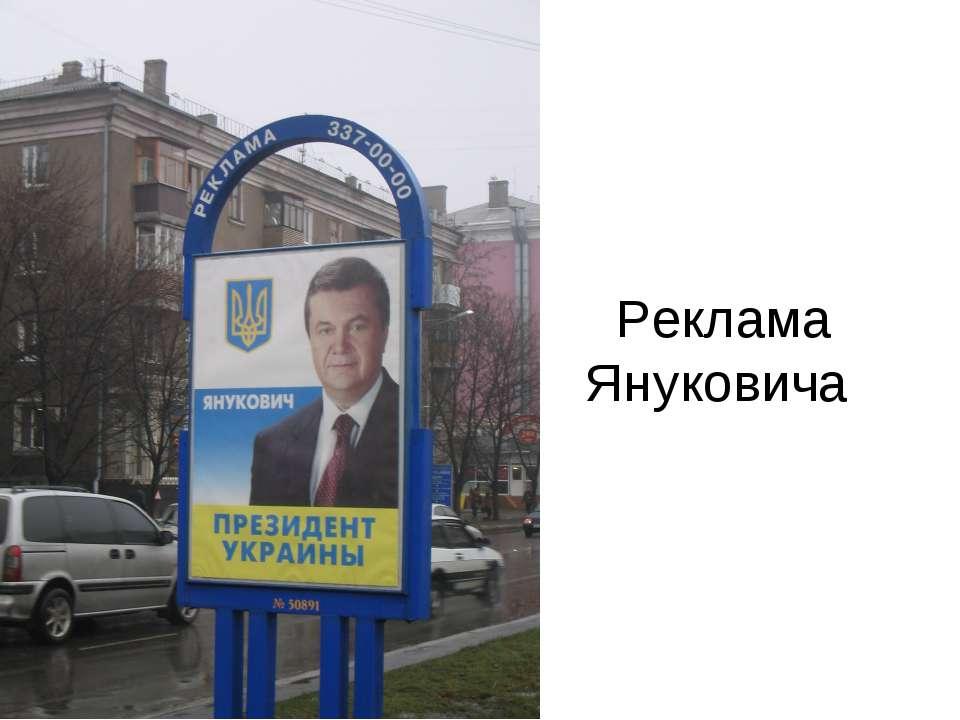 Реклама Януковича