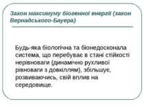 Закон максимуму біогенної енергії (закон Вернадського-Бауера) Будь-яка біолог...