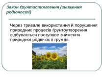 Закон ґрунтостомлення (зниження родючості) Через тривале використання й поруш...