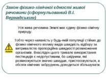Закон фізико-хімічної єдності живої речовини (сформульований В.І. Вернадським...