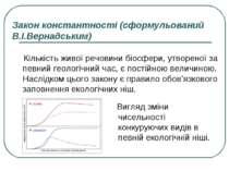 Закон константності (сформульований В.І.Вернадським) Кількість живої речовини...