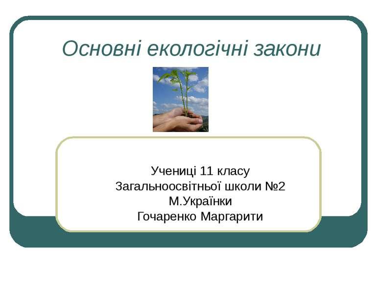 Основні екологічні закони Учениці 11 класу Загальноосвітньої школи №2 М.Украї...