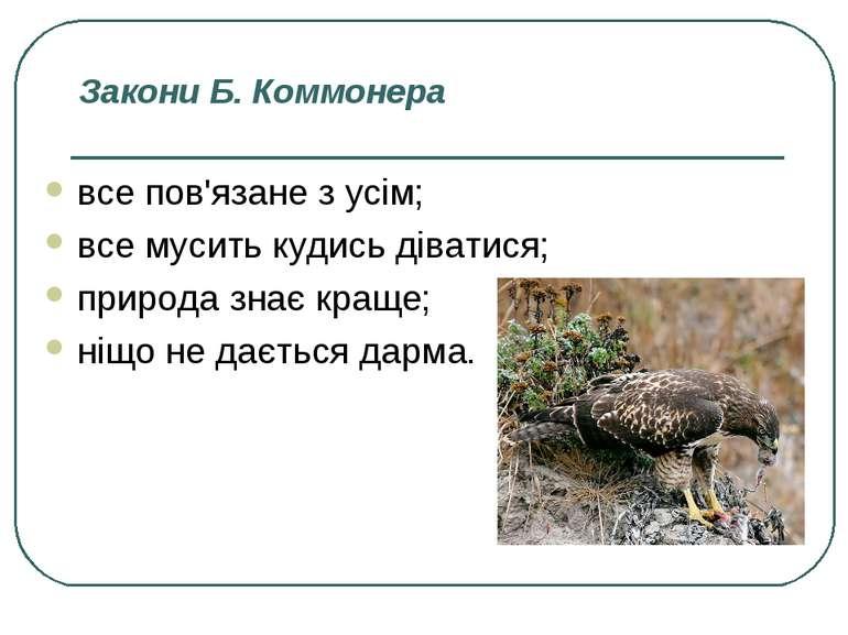 Закони Б. Коммонера все пов'язане з усім; все мусить кудись діватися; природа...