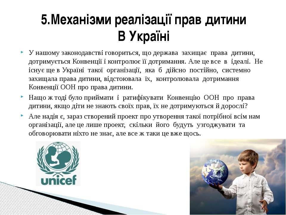 У нашому законодавстві говориться, що держава захищає права дитини, дотримуєт...