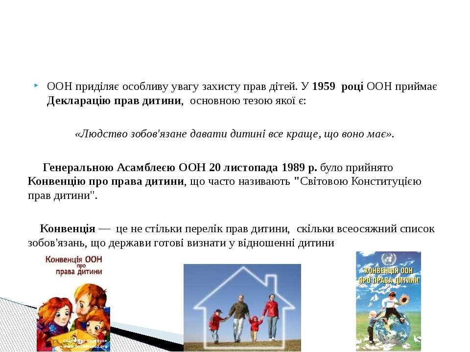 1.1 Конвенція ООН про права дитини ООН приділяє особливу увагу захисту прав д...
