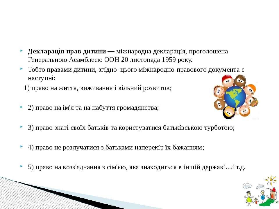 Декларація прав дитини — міжнародна декларація, проголошена Генеральною Асамб...