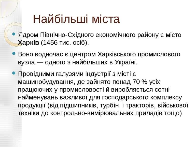 Найбільші міста Ядром Північно-Східного економічного району є місто Харків (1...