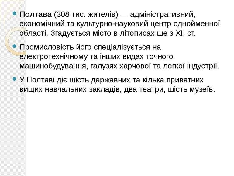 Полтава (308 тис. жителів) — адміністративний, економічний та культурно-науко...
