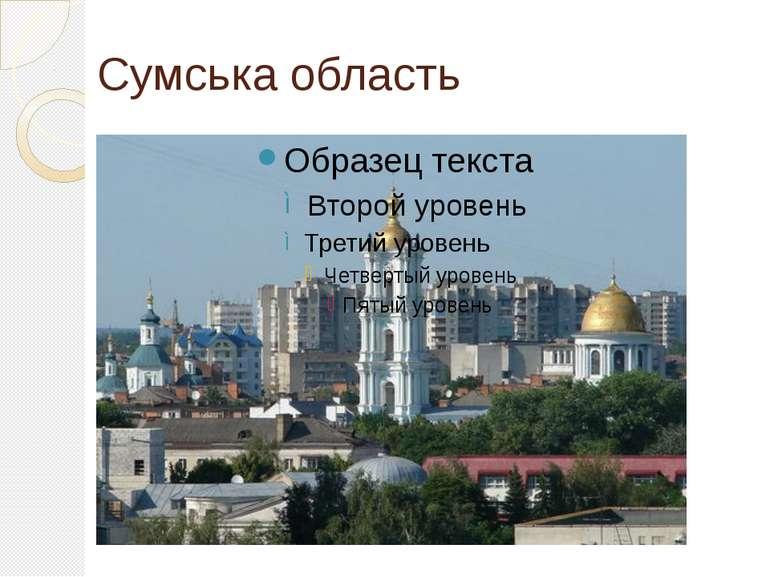 Сумська область