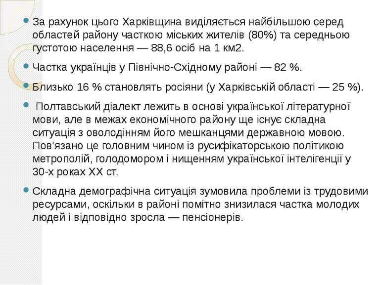 За рахунок цього Харківщина виділяється найбільшою серед областей району част...