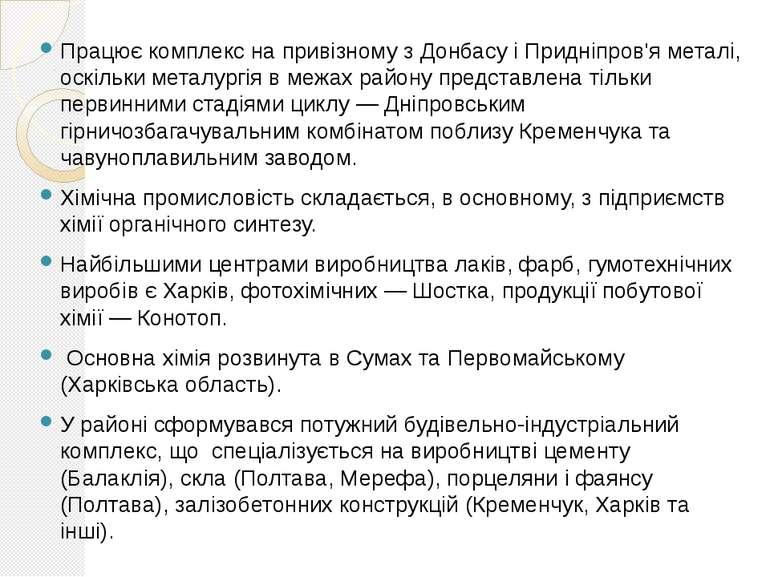 Працює комплекс на привізному з Донбасу і Придніпров'я металі, оскільки метал...