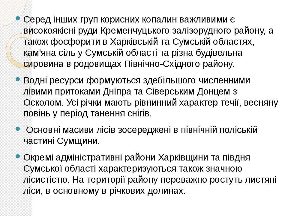 Серед інших груп корисних копалин важливими є високоякісні руди Кременчуцьког...
