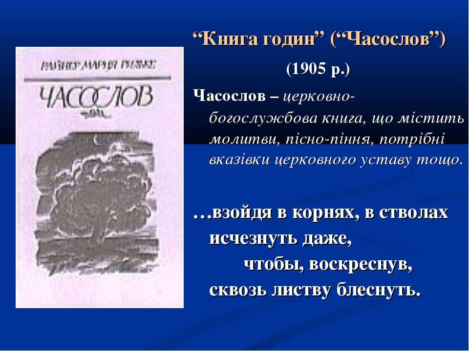 """""""Книга годин"""" (""""Часослов"""") (1905 р.) Часослов – церковно-богослужбова книга, ..."""