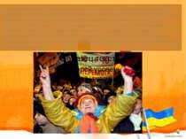 Зміна правлячої еліти України, що відбулася в результаті «Помаранчевої револю...