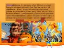 Viktoriya Bolotova:А я ніколи не забуду бабульок з сусідніх будинків, які пр...