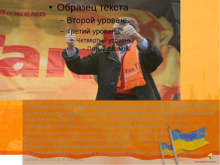 Основним результатом революції було призначення Верховним судом повторного др...