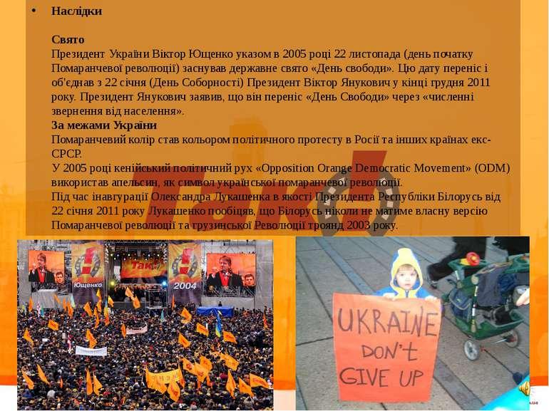 Наслідки Свято Президент України Віктор Ющенко указом в 2005 році 22 листопад...