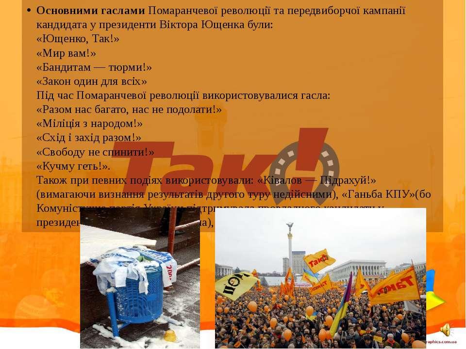 Основними гаслами Помаранчевої революції та передвиборчої кампанії кандидата ...