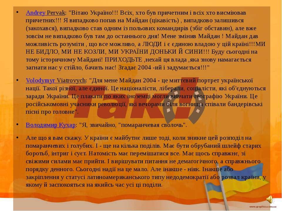 """Andrey Pervak: """"Вітаю Україно!!! Всіх, хто був причетним і всіх хто висміював..."""