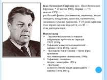 Іван Антонович Єфремов(рос.Иван Антонович Ефремов,*22 квітня1908,Вириця...