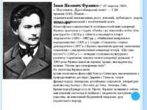 Іван Якович Франко(*27 серпня1856, с.Нагуєвичі,Дрогобицький повіт— †28...