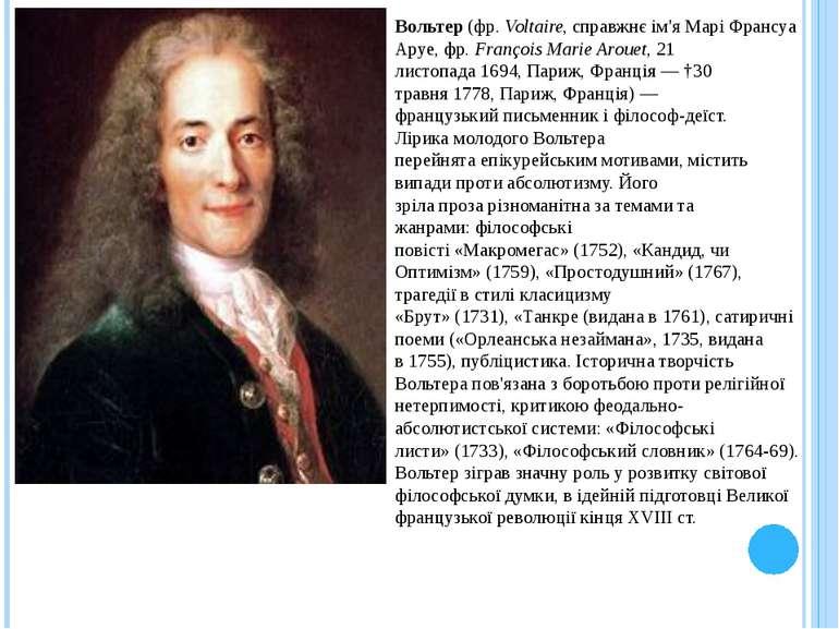 Вольтер(фр.Voltaire, справжнє ім'я Марі Франсуа Аруе,фр.François Marie Ar...