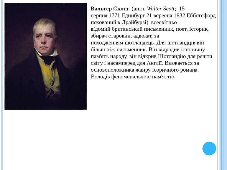 Вальтер Скотт (англ.Walter Scott; 15 серпня1771Единбург21 вересня 1832...
