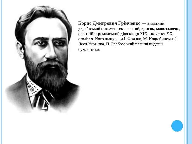 Борис Дмитрович Грінченко — видатний український письменник і вчений, критик,...