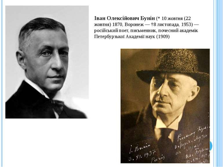 Іван Олексійович Бунін(* 10 жовтня (22 жовтня)1870,Воронеж— †8 листопада,...