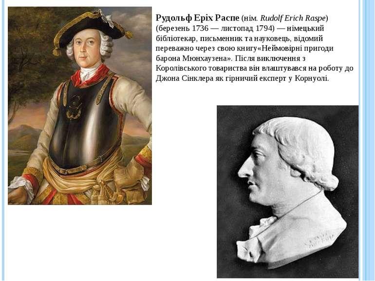 Рудольф Еріх Распе(нім.Rudolf Erich Raspe) (березень1736— листопад1794)...