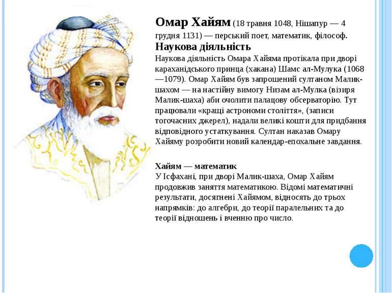 Омар Хайям(18 травня1048,Нішапур—4 грудня1131)—перськийпоет,математ...
