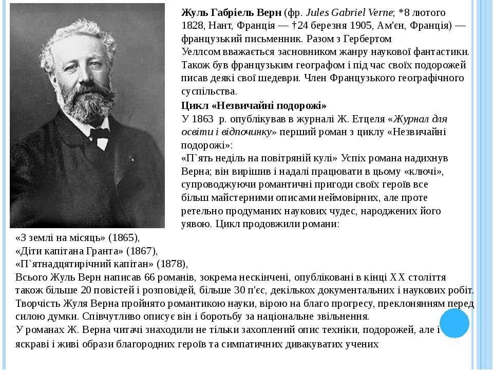 Жуль Габріель Верн(фр.Jules Gabriel Verne; *8 лютого 1828,Нант,Франція— ...