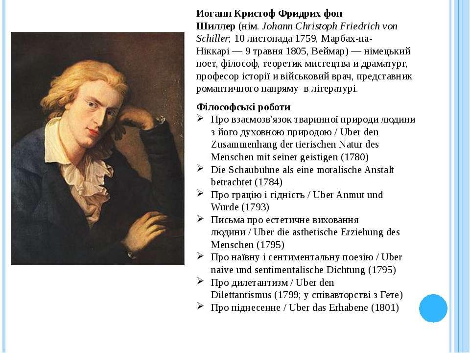Иоганн Кристоф Фридрих фон Шиллер(нім.Johann Christoph Friedrich von Schill...