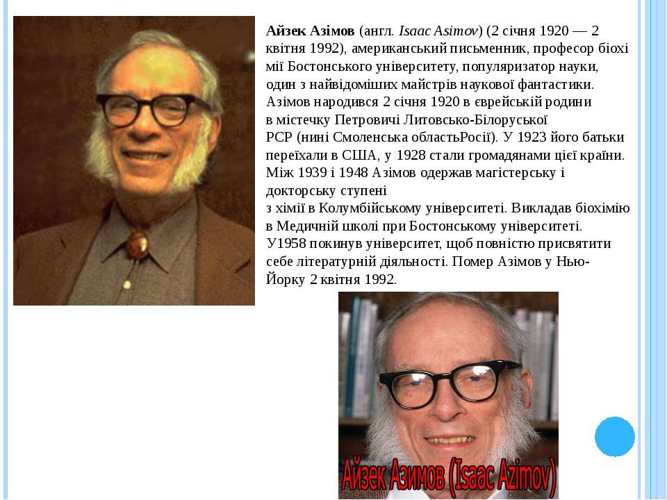 Айзек Азімов(англ.Isaac Asimov) (2 січня1920—2 квітня1992),американськ...