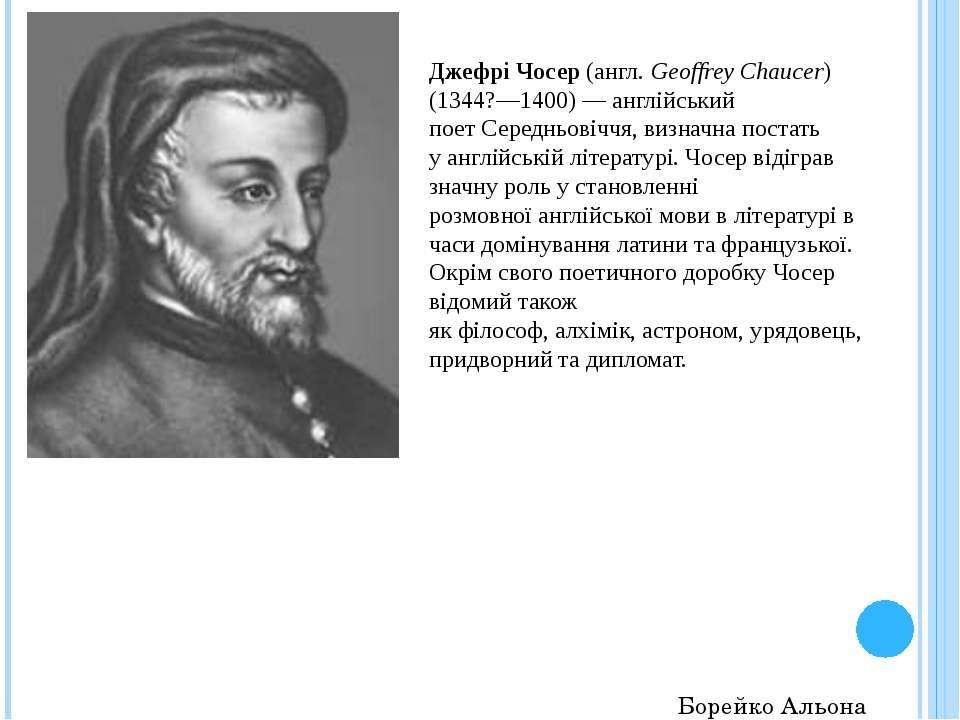 Джефрі Чосер(англ.Geoffrey Chaucer) (1344?—1400)— англійський поетСереднь...