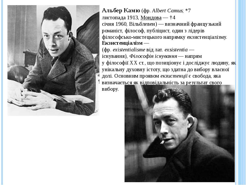 Альбер Камю(фр.Albert Camus; *7 листопада1913,Мондова— †4 січня1960,Ві...